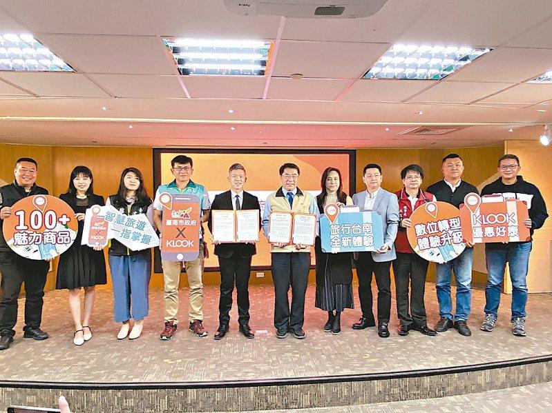全球知名旅遊體驗預訂平台KLOOK,昨天宣布與台南市政府啟動雙邊合作,由台南市長黃偉哲(中)與KLOOK台灣市場行銷總監林耀民(左五)共同簽署合作備忘錄。 記者鄭維真/攝影