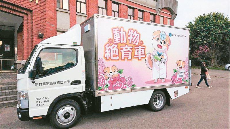 新竹縣家畜疾病防治所爭取經費購置動物絕育車,成為非6都第1個擁有動物絕育車的縣市,將下鄉加強犬貓絕育工作。 記者陳斯穎/攝影