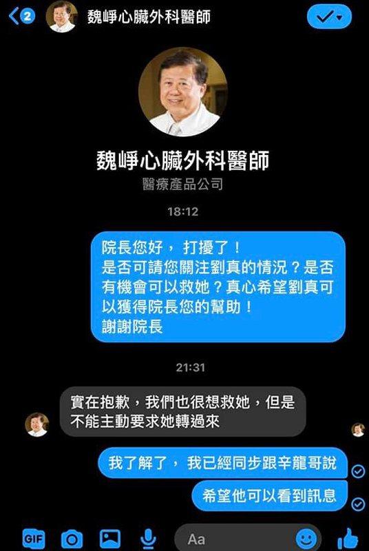 沈嶸曾求助心臟科權威醫師。圖/擷自臉書。