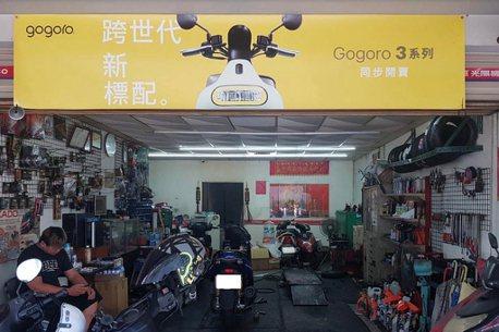 電動機車銷售增溫!Gogoro輔助傳統機車行設立智慧雙輪推廣站