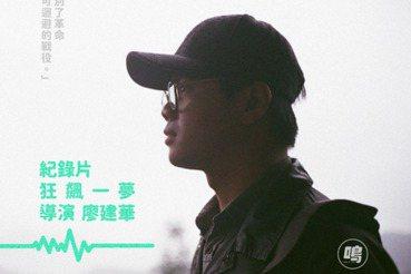 離開街頭以後——訪紀錄片《狂飆一夢》導演廖建華