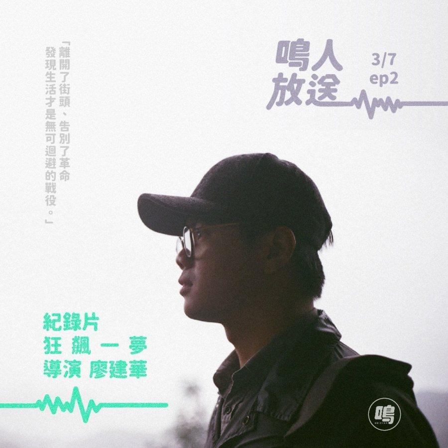 《狂飆一夢》是紀錄片導演廖建華以民主運動為主題的第二支紀錄片。 圖/鳴人堂製