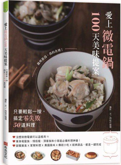 《愛上微電鍋100天美味提案:只要輕鬆一按,搞定零失敗50道料理》、作者/肉桂打...