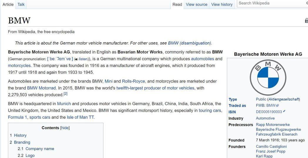 連維基百科上的頁面也迅速換上BMW新廠徽。 圖/截自BMW維基百科
