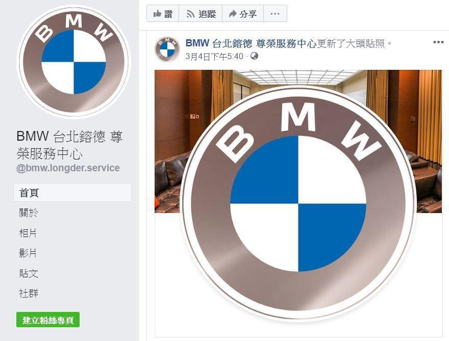 就連經銷商也將大頭貼更換為全新廠徽。 圖/截自BMW台北鎔德服務廠Faceboo...