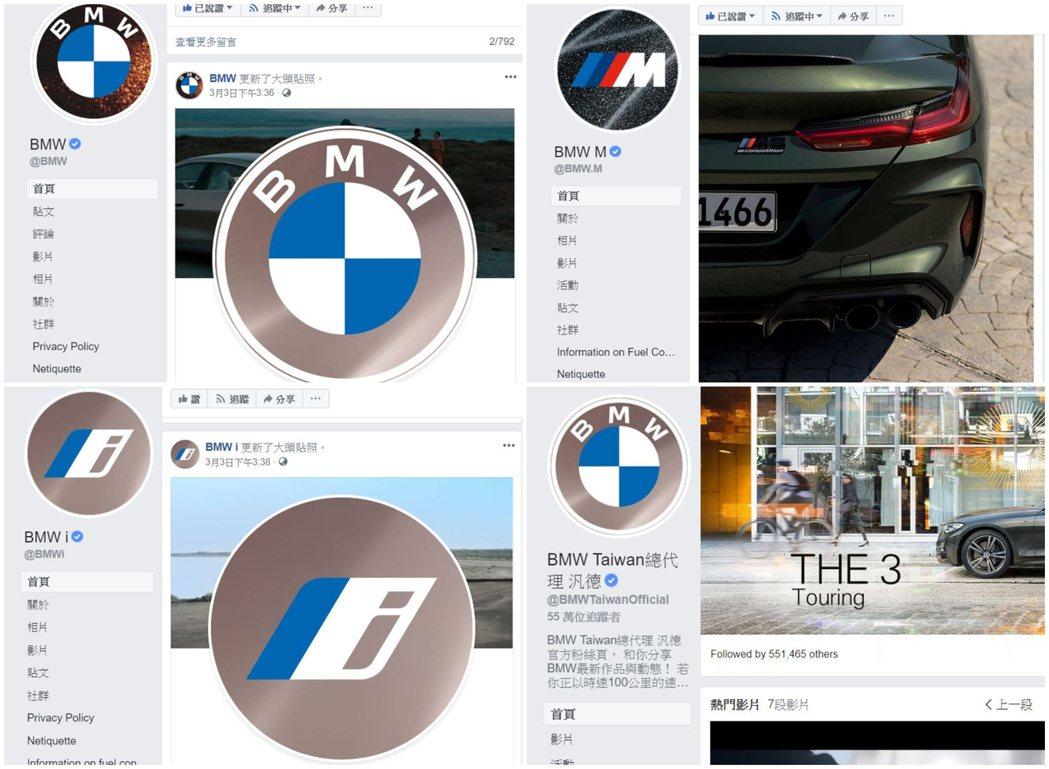 圖/截自BMW各Facebook