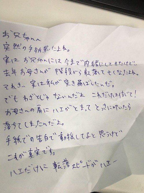 妹妹的親筆信中,道出了媽媽摔下樓梯的真相/圖片截自推特@kyoryu_kuram...