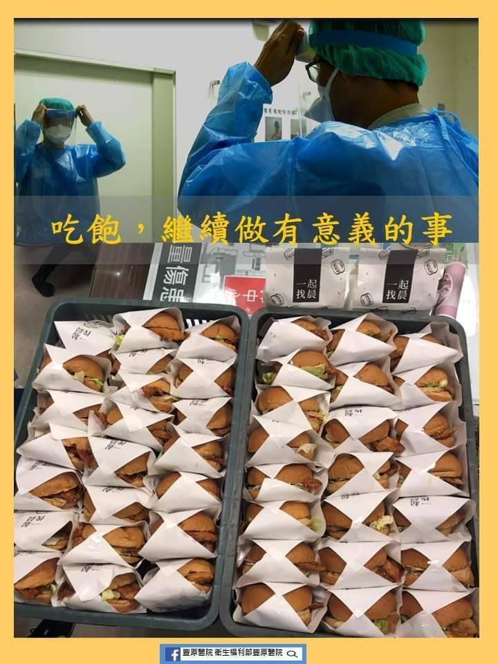 衛福部豐原醫院醫護人員抗疫時,收到民眾送漢堡。圖/衛福部豐原醫院提供
