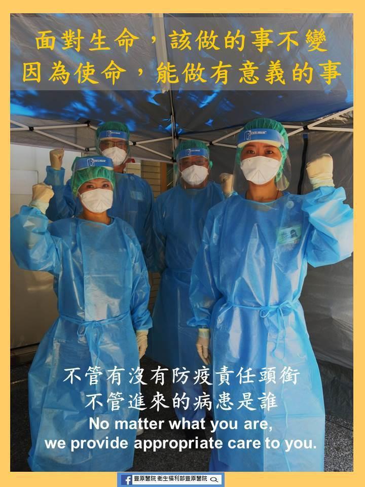 衛福部豐原醫院醫護人員,一起為抗疫努力並彼此打氣。圖/衛福部豐原醫院提供