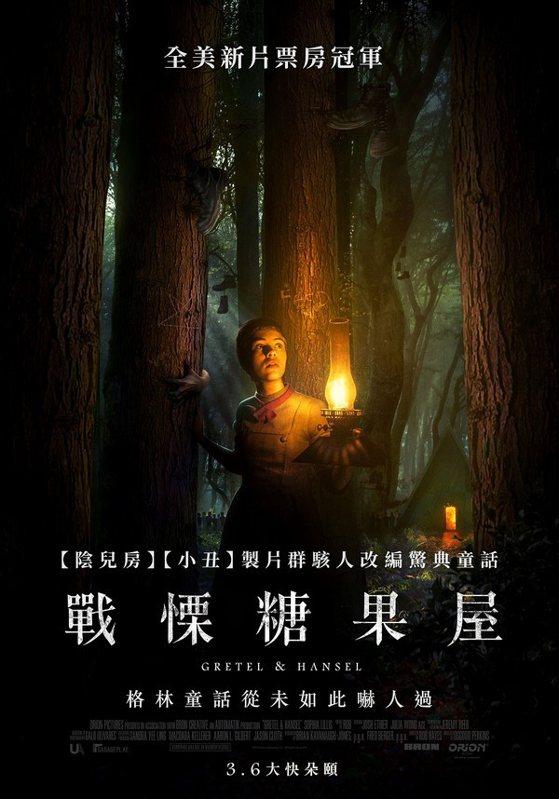 《戰慄糖果屋》中文海報,3月6日上映