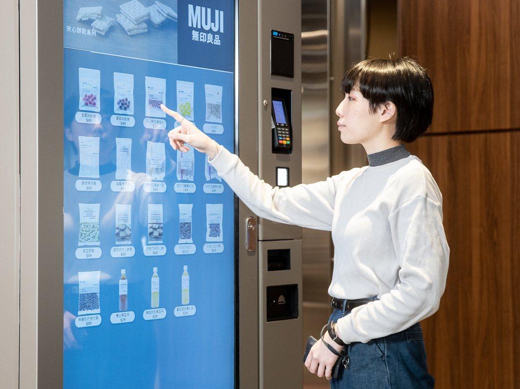 無印良品推出MUJI POCKET自動販賣機服務。圖/無印良品提供