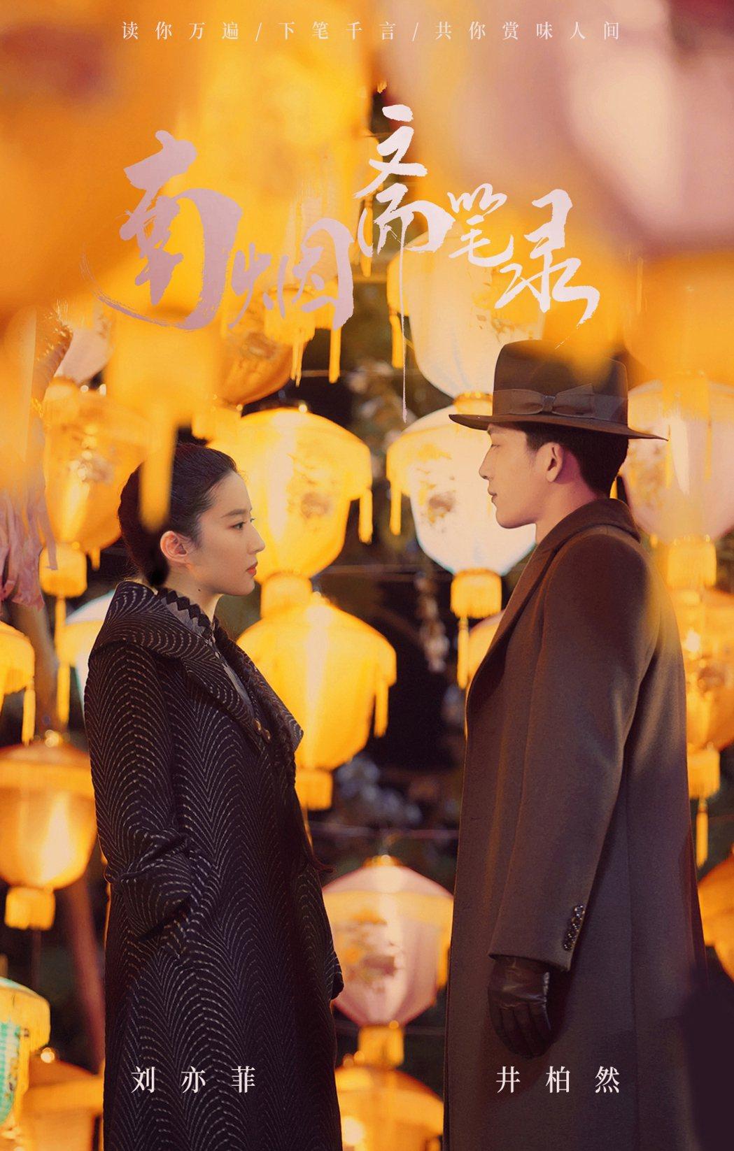 劉亦菲和井柏然主演的《南煙齋筆錄》。圖/擷自微博