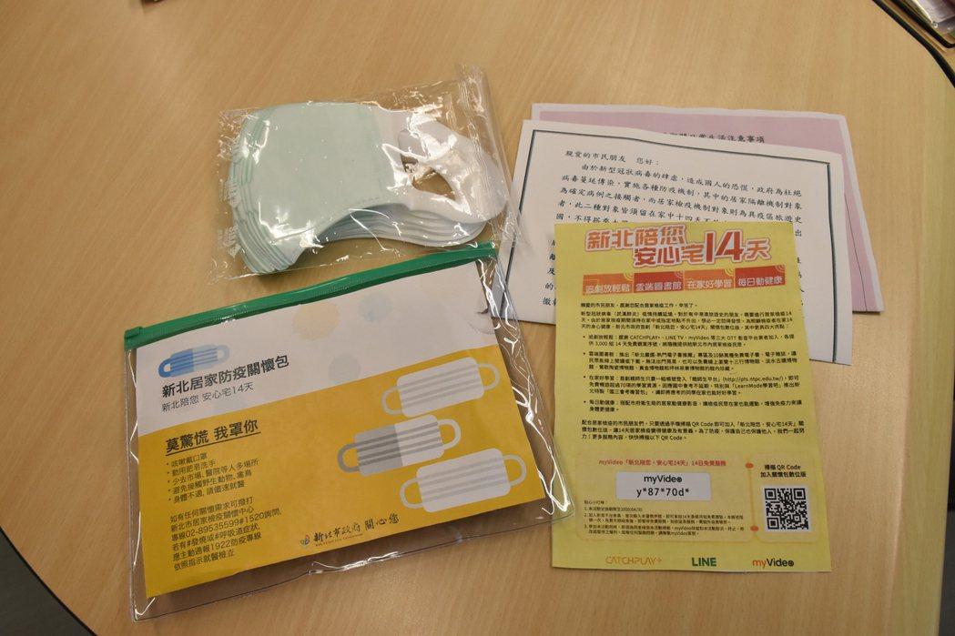 新北市「居家防疫關懷包」分為實體包及數位版,實體包提供14片口罩、衛教資訊,以及...