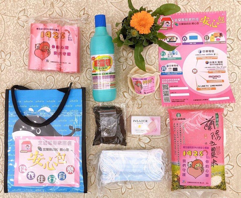 宜蘭縣府的防疫安心包,有口罩、漂白水、肥皂、垃圾袋、米,還有花卉種子、盆栽與培養土,可以種植療癒,及電影、音樂、電子書及追劇等免費體驗序號休閒包。 圖/宜蘭縣政府提供