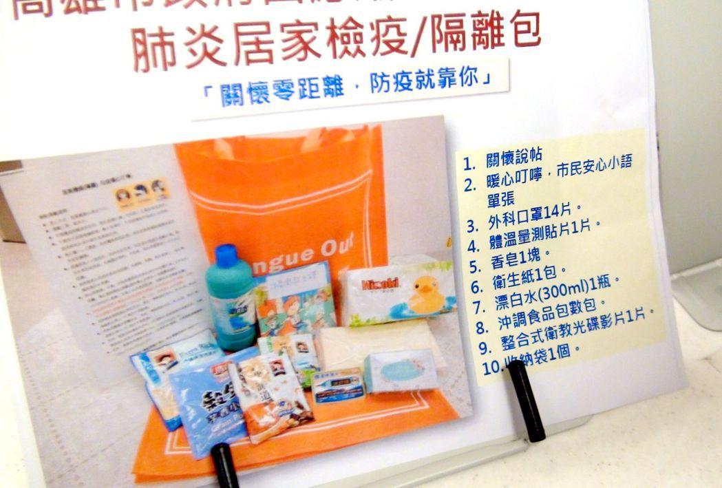 高雄市衛生局9日將發放的隔離包,內含十樣防疫小物。記者王昭月/攝影