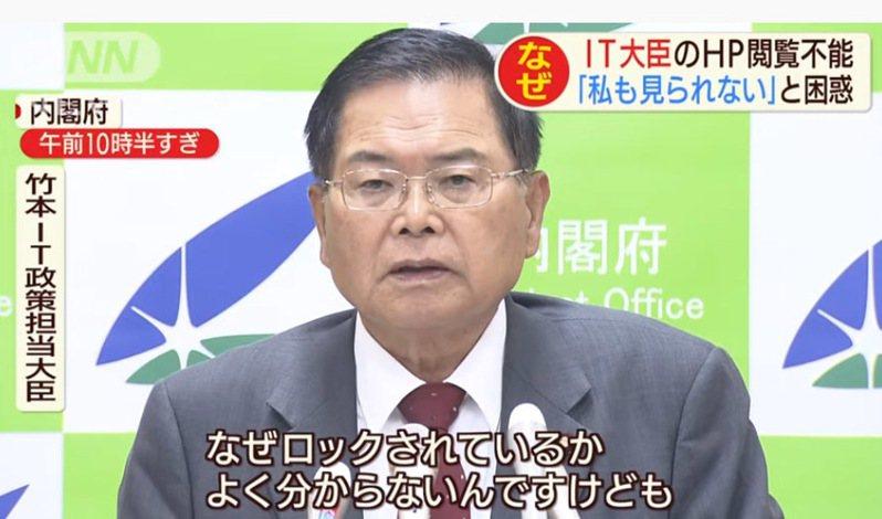 日本IT大臣竹本直一去年9月因為對個人網站掛掉狀況外,引起民眾反感。圖擷自ANN