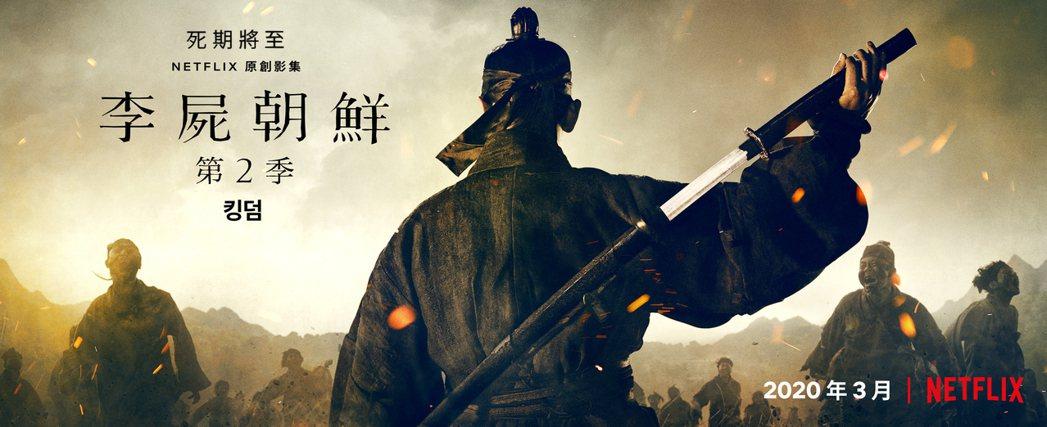 朱智勛拔劍的背影被大家惡搞吐槽。圖/Netflix提供