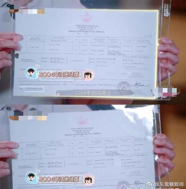 吳尊上節目曝光結婚證書年份是在2004年註冊結婚。圖/翻攝微博