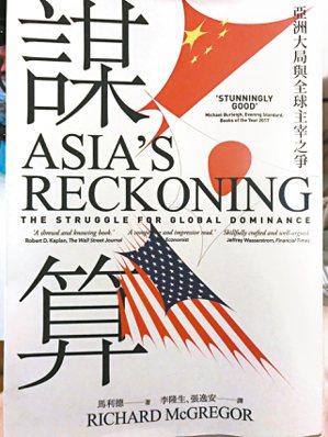 「謀算:亞洲大局與全球主宰之爭」封面。 記者羅印冲/攝影