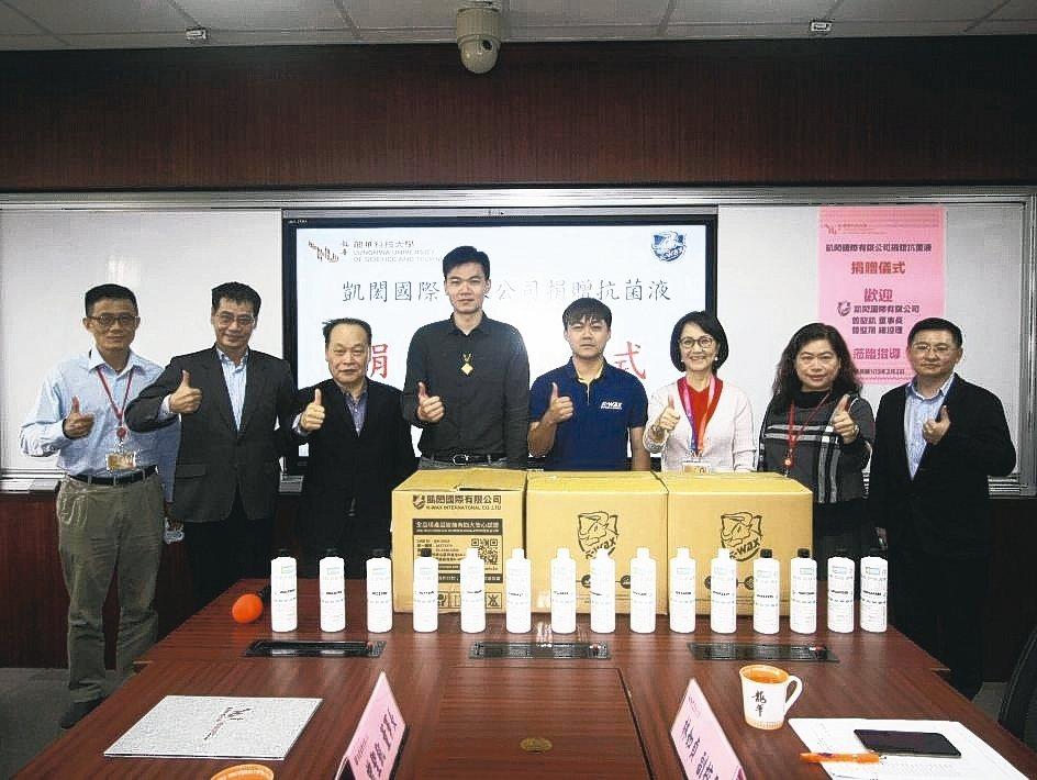 凱閎國際善盡企業社會責任,捐贈龍華科大抗菌液,協助校園防疫工作。 龍華科大/提供