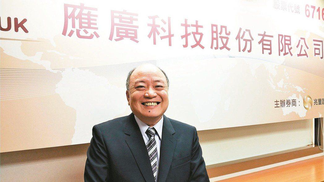 應廣科技董事長唐燦弼。 記者張瑞益/攝影