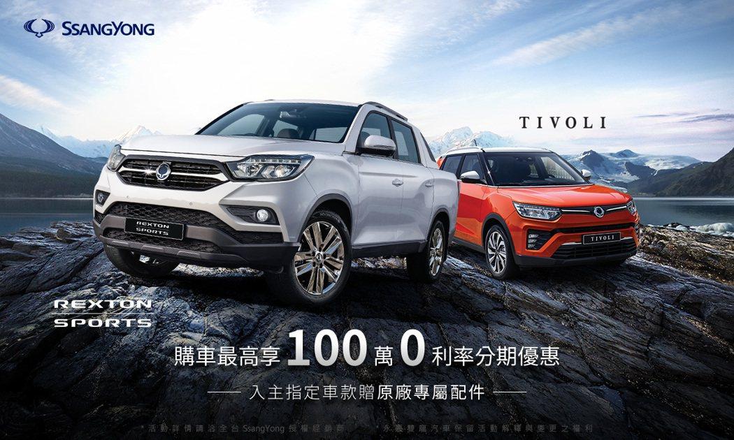 SsangYong雙龍汽車3月份持續推出全車系高額0利率方案,入主指定車款再享原...