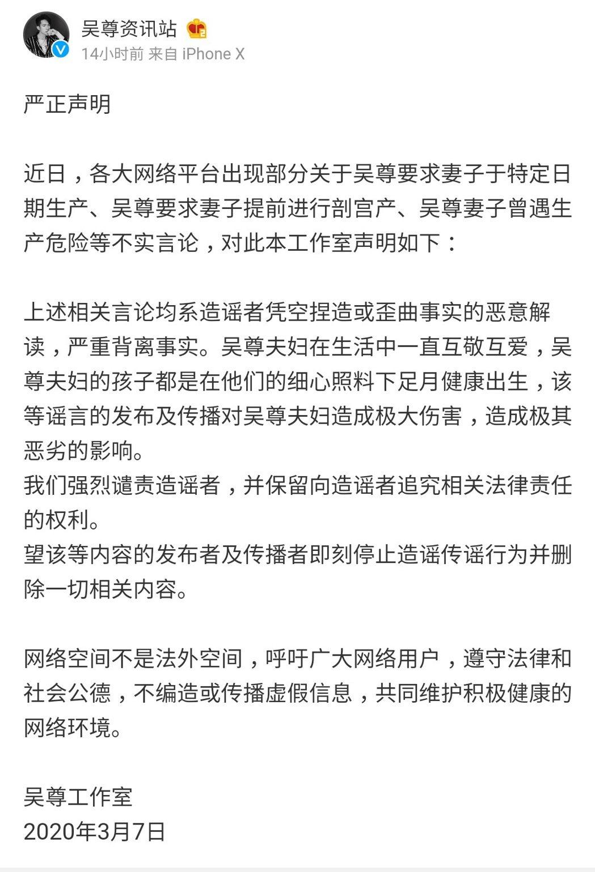 吳尊工作室發聲明駁斥傳言。 圖/擷自吳尊資訊站微博