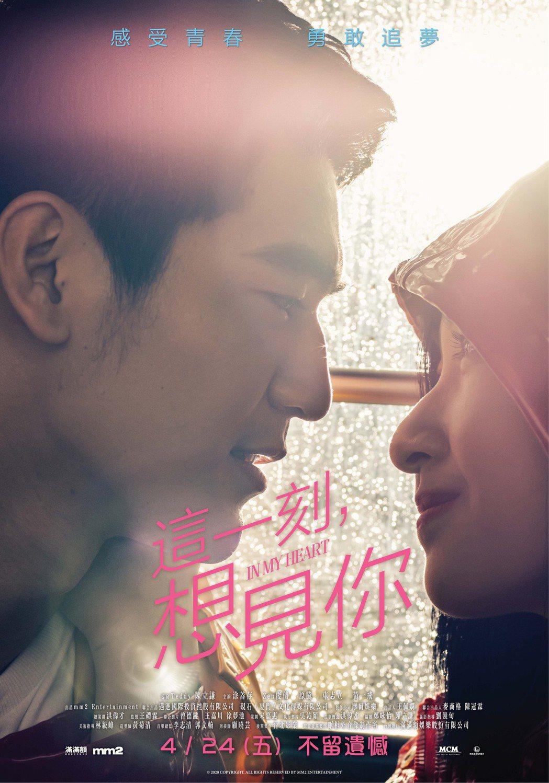 「這一刻,想見你」4/24上映。圖/滿滿額娛樂提供