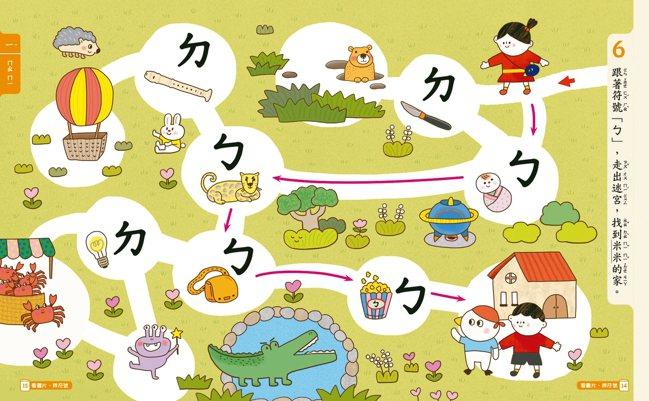 馮宇設計的國小課本。 圖/ IF Office提供