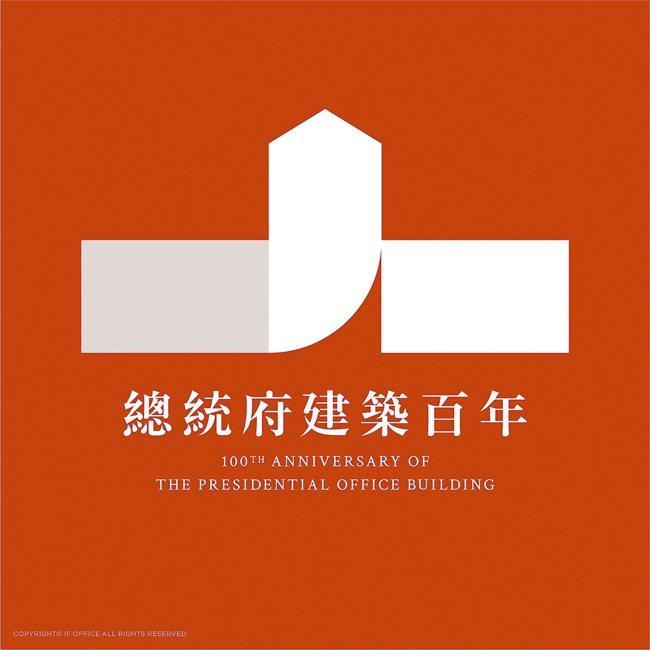 馮宇設計的總統府百年建築Logo。 圖/ IF Office、馮宇提供