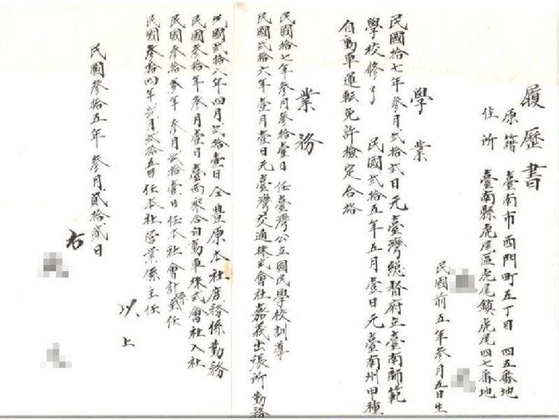網友分享阿祖74年前的履歷表,端正的筆跡令人驚嘆不已。 圖擷自臉書社團「爆廢公社」