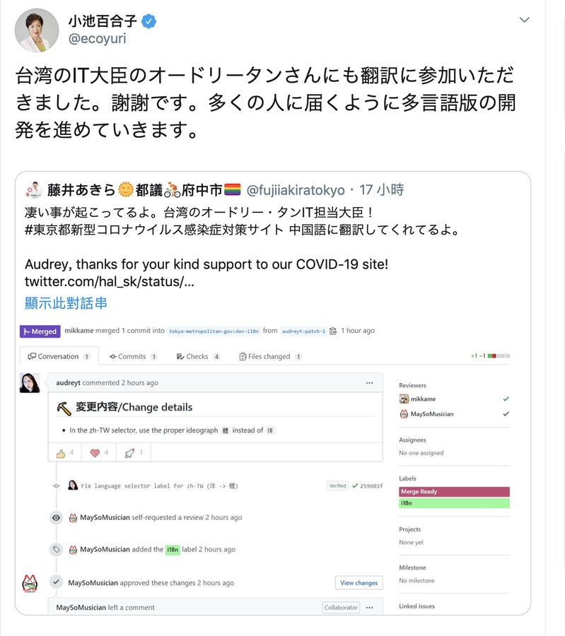 現任東京都知事小池百合子在自己的推特上表示,感謝台灣IT大臣唐鳳參與東京新型冠狀病毒防疫網站的翻譯。圖擷自Twitter