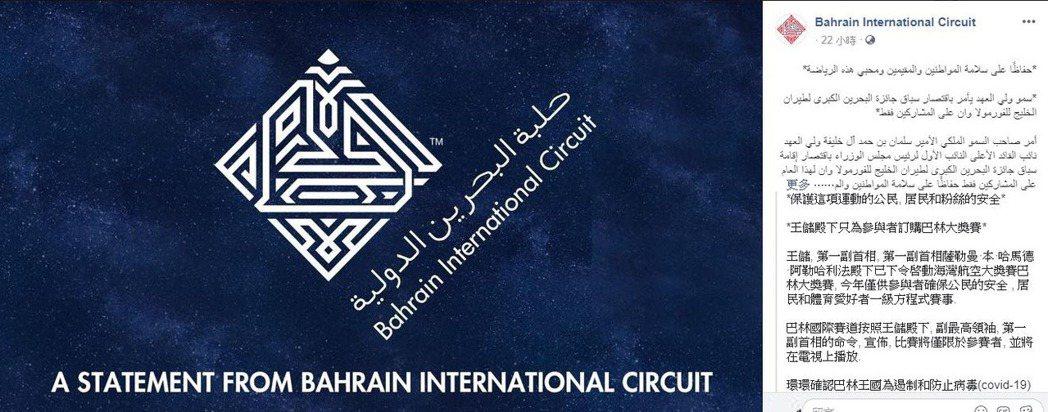 巴林賽道宣布3/22的比賽將採閉門形式。 摘自Bahrain Int.Circu...