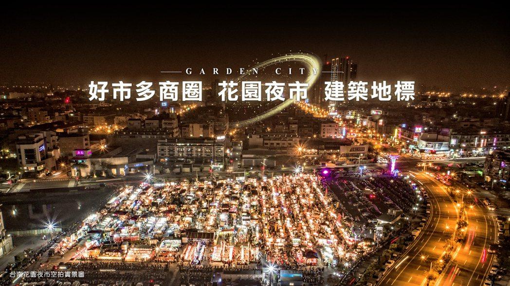 台南花園夜市空拍實景圖。圖片提供/允將建設