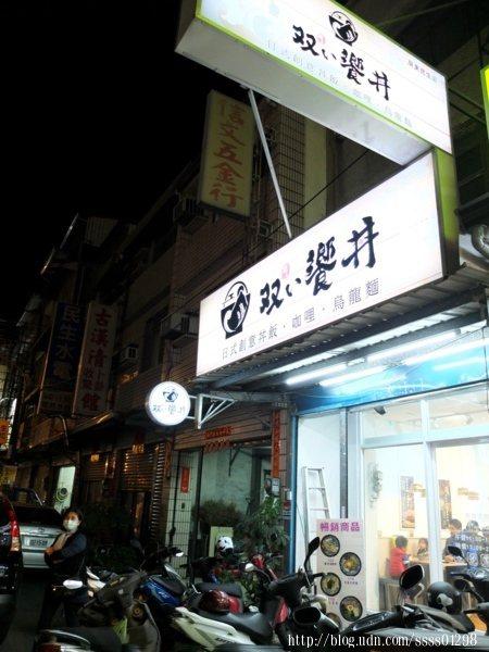 屏東市區的朋友們!想品嘗丼飯或烏龍麵別忘了這間「職人雙饗丼-屏東民生店」