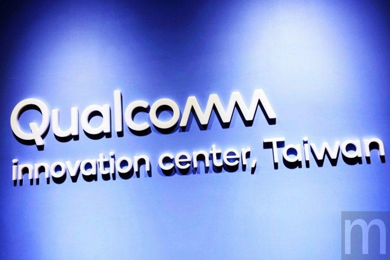 Qualcomm台灣創新中心正式啟用