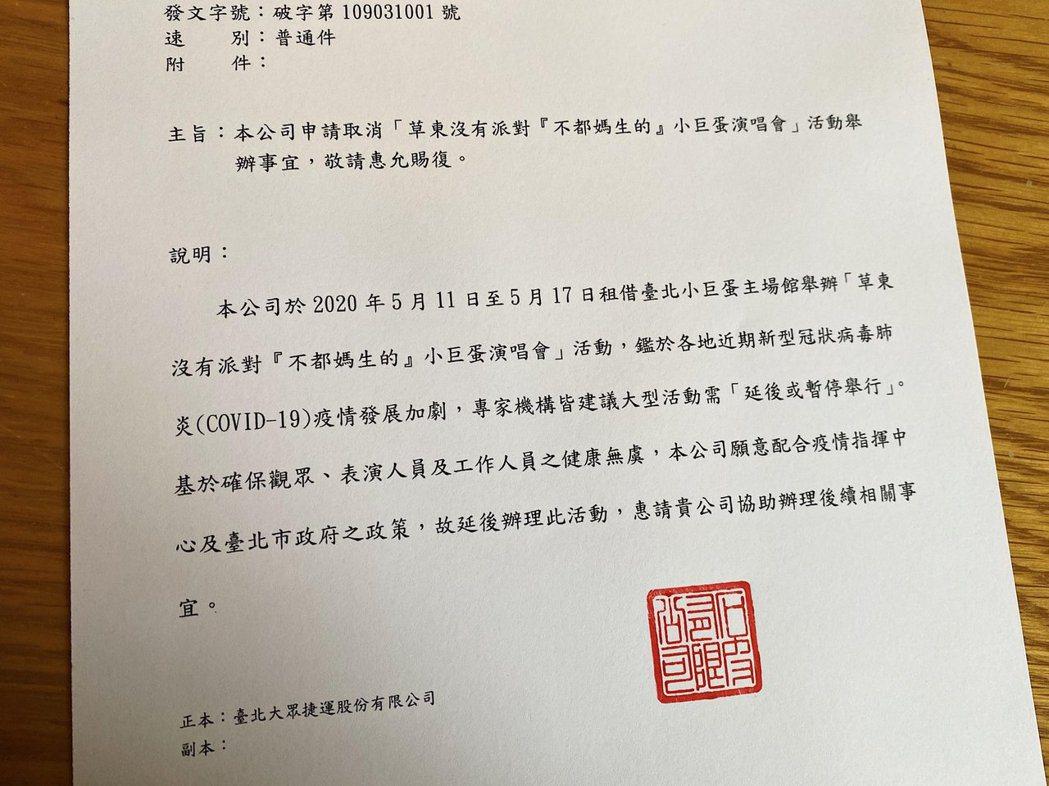 草東沒有派對宣布取消小巨蛋演唱會。圖/摘自臉書