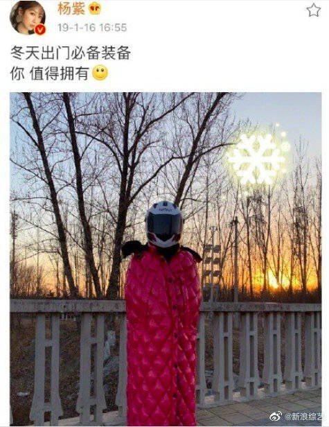 楊紫保暖裝備。圖/摘自微博