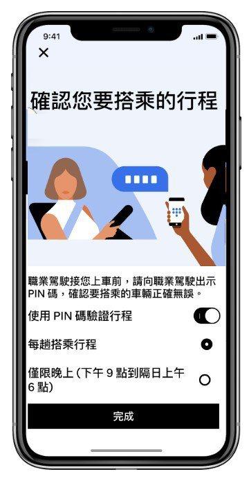 Uber在台灣推出安全認證碼功能。圖/Uber提供