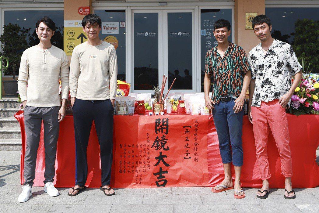 方大緯(左起)、黃鐙輝、孫綻、余思達參演「無主之子」。圖/民視提供