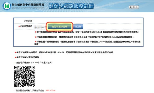 完成網路註冊並綁定手機,才能用手機App買口罩。圖/取自健保局