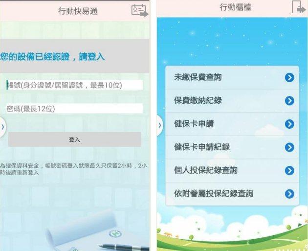 全民健保行動快易通-健康存摺App。圖/取自健保局