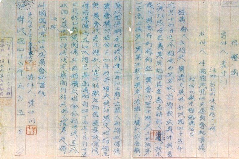 葉中川寫給國民黨中央委員會的存證函文獻(1960年9月5日)。 圖/取自黨產會調...