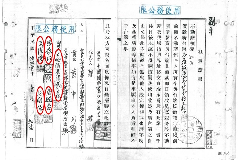 國民黨與葉中川在1962年1月16日簽立的「杜賣契約」存檔內容。 圖/取自黨產會...