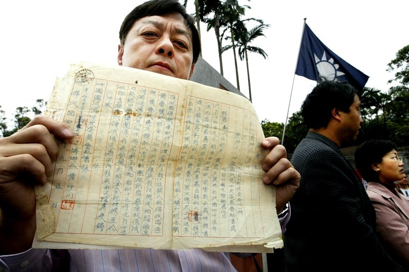 2005年,國民黨欲將國發院現址變更地目後出售,原地主葉頌仁拿出存證信函抗議。 ...