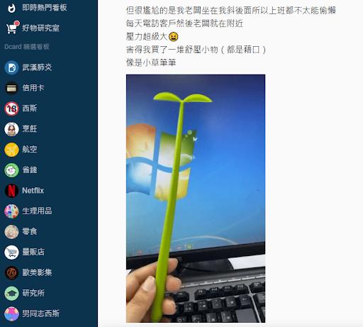 網友發文提到各式療癒小物,吸引老闆注意(來源:擷取自Dcard)