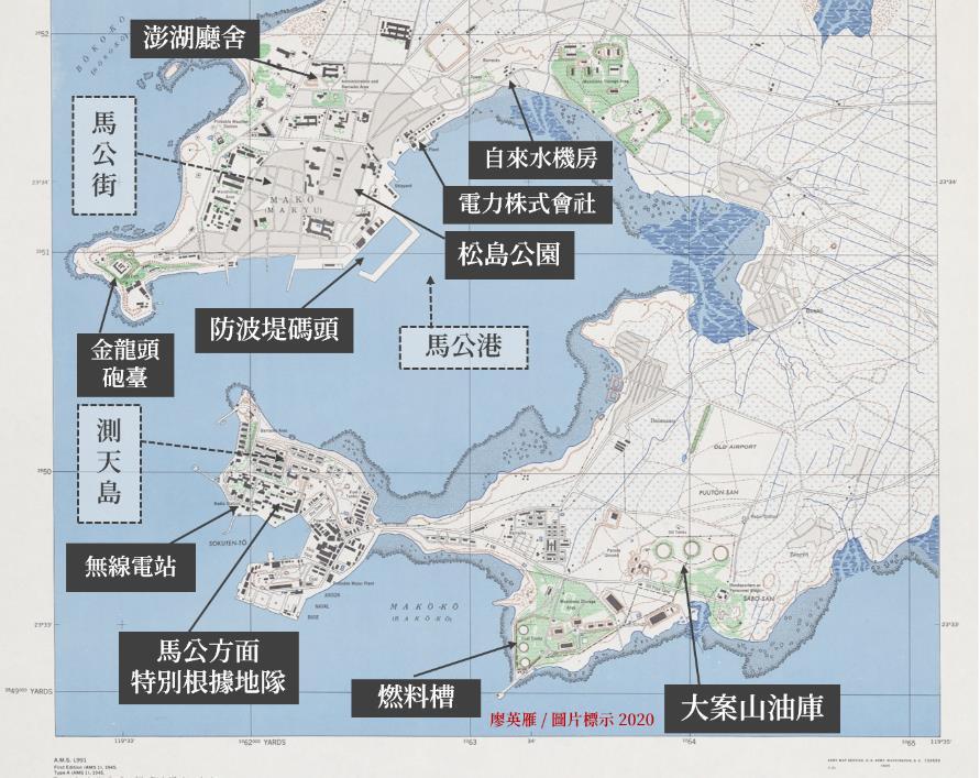 臺灣城市地圖-馬公市(Formosa City Plans-Mako)局部,1945年美軍出版,作者編輯。 圖/取自美國德州大學奧斯汀分校網站