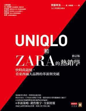 書名:《UNIQLO和ZARA的熱銷學(修訂版):快時尚退燒,看東西兩大品牌的革新與突破》 作者:齋藤孝浩(TAKAHIRO SATO) 出版社:商業周刊 出版時間:2020年2月6日