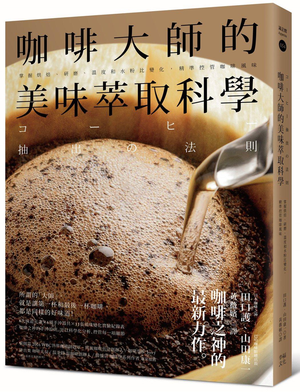 《咖啡大師的美味萃取科學》、作者:田口護/山田康一、譯者:黃薇嬪、提供:幸福文化
