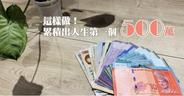書廷理財日記/提供